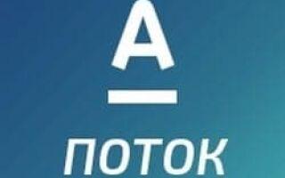 «Альфа-Поток» — обзор, как зайти на официальный сайт, отзывы