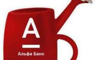 Способы погашения кредита в Альфа-Банке