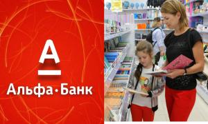 Государственные выплаты на школьников к 1 сентября, бонусы от альфа банка