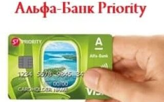 Карты S7 Priority от Альфа-Банк