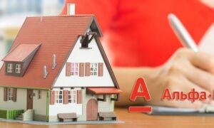 Как и где осуществляется продажа залогового имущества Альфа Банка?