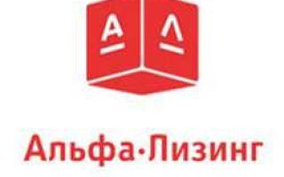 Услуга лизинга от Альфа-Банк