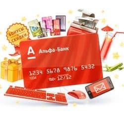 узнать статус заявки на кредитную карту альфа банк бинбанк потребительский кредит