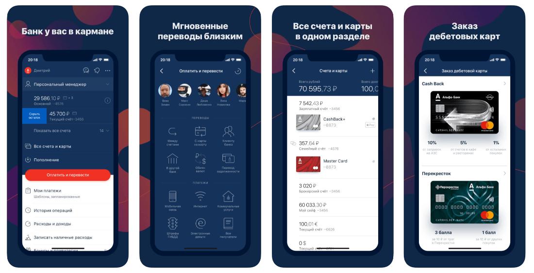 мобильное приложение Альфа-Банка
