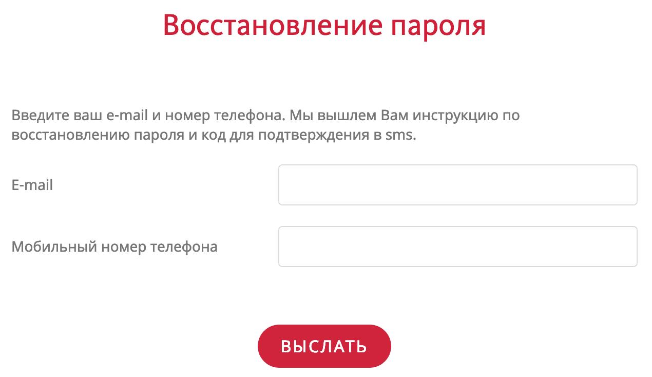 Восстановление пароля от личного кабинета АльфаCтрахование