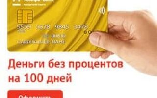 100 дней без процентов: кредитная карта от Альфа-Банка