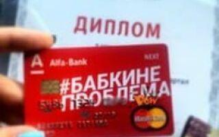 Описание карты «Бабки не проблема» от Альфа-Банка