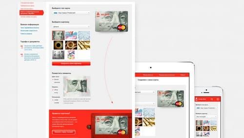 Перевыпуск банковской карты Альфа-Банк