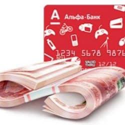 Снятие наличных с кредитной карты Альфа-Банка: проценты, условия