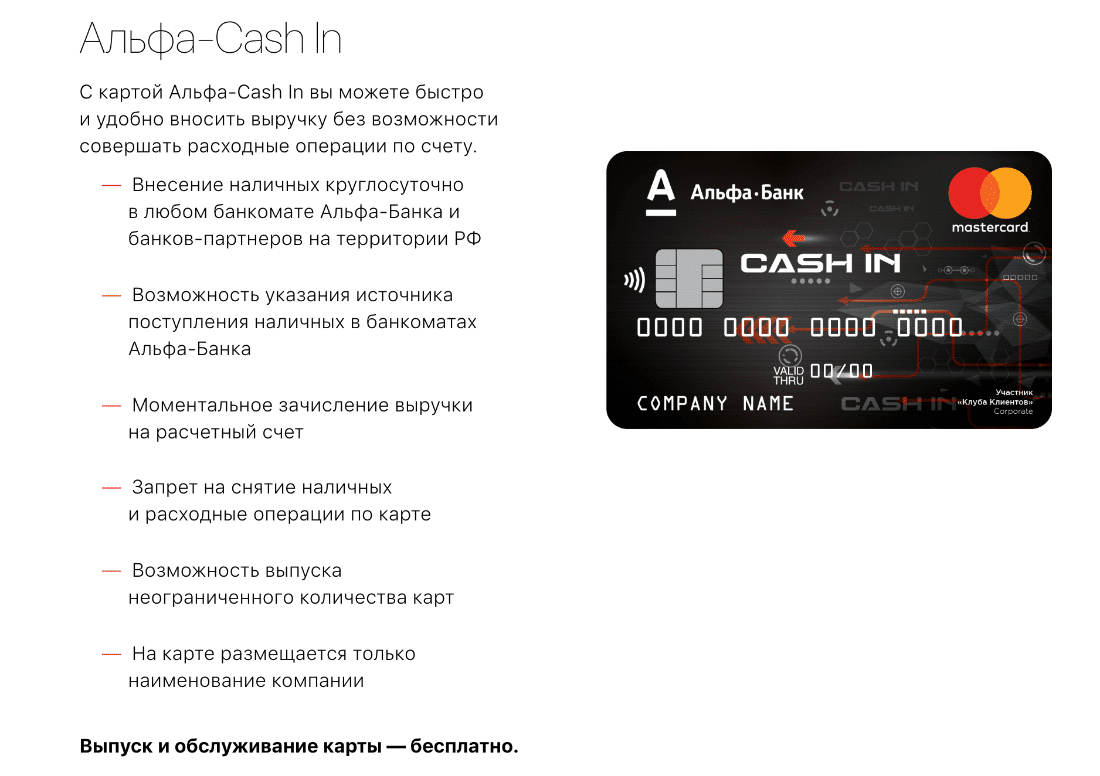 Альфа-Cash In карта от Альфа банка