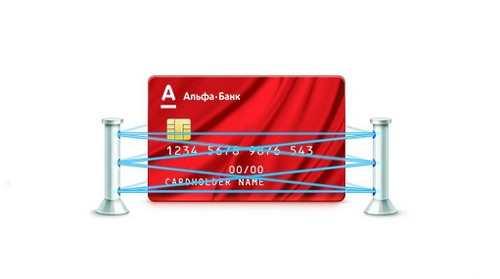 Блокировка карточных продуктов Альфа-Банка