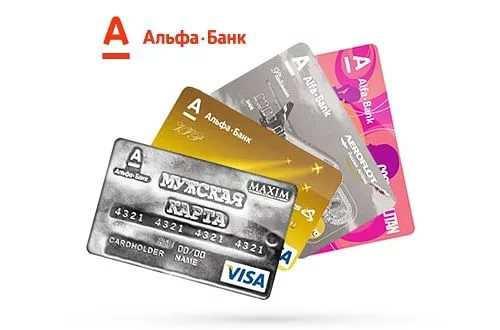 Лимиты для кредитных карт Альфа-Банка