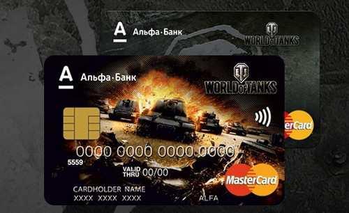 Карты Альфа-Банка для игроков  World of Tanks
