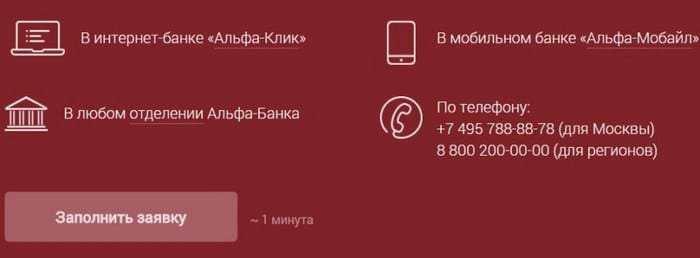 Сберегательный счет Альфа-Банка Мой Сейф