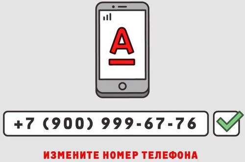 Способы привязки карты Альфа-Банка к своему номеру телефона