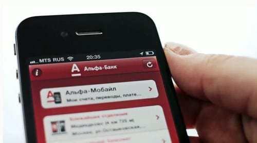 СМС-информирование от Альфа-Банка