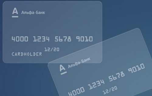 Особенности виртуальной карты от Альфа-Банк