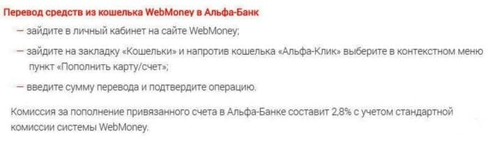 Переводы между WebMoney и Альфа-Банком