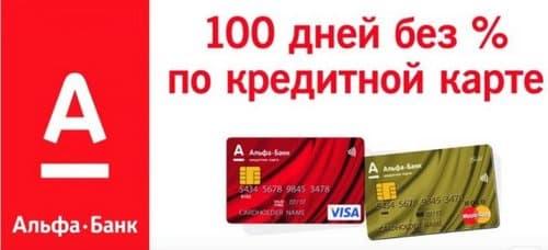 100 дней без процентов кредитная карта от Альфа-Банка