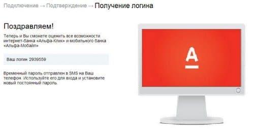Как восстановить логин и пароль в электронном сервисе Альфа-Банка