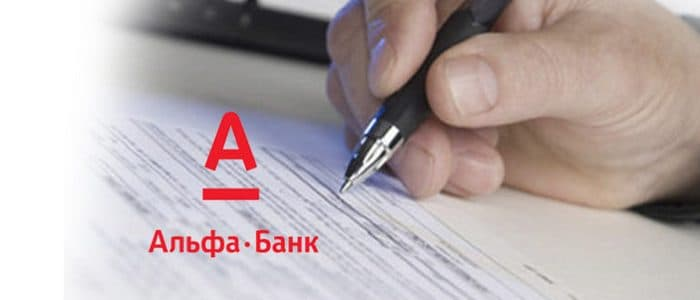 альфа банк условия брокера альфа директ