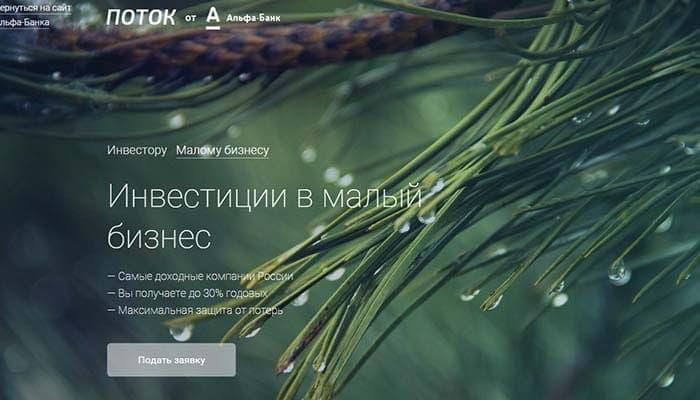 «Альфа-Поток» - обзор, как зайти на официальный сайт, отзывы