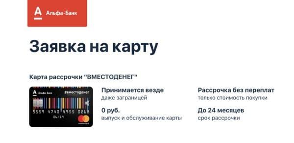 Обзор карты «Вместо денег» от Альфа-Банка