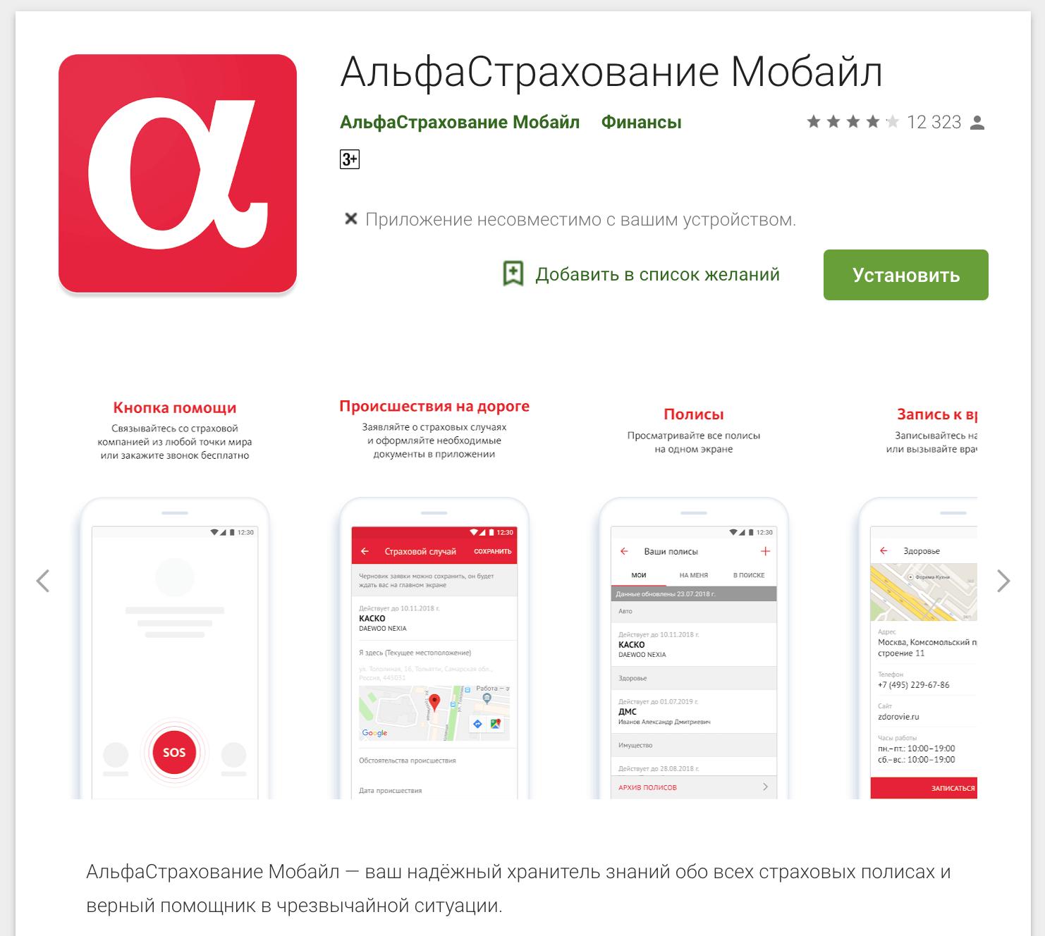 Мобильное приложение АльфаCтрахование