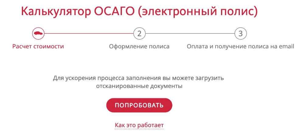 Оформление ОСАГО в АльфаCтрахование