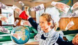 единовременная выплата школьникам
