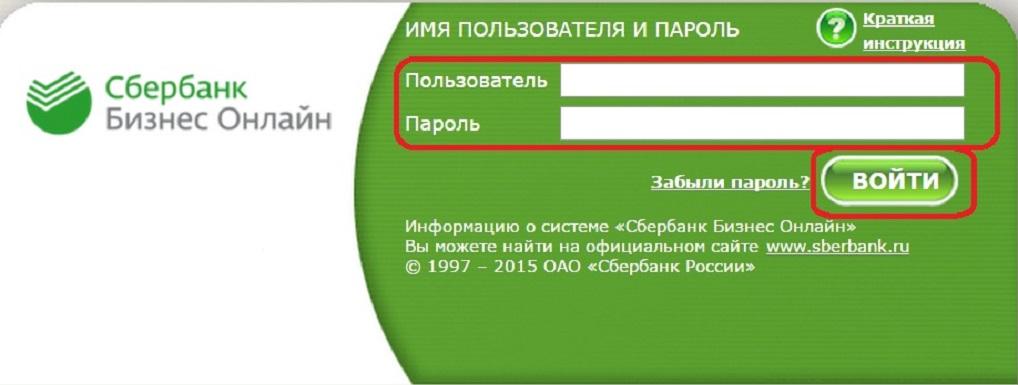 Сбербанк бизнес онлайн личный кабинет войти