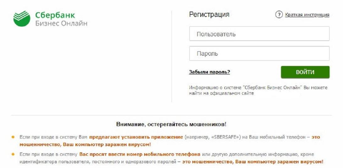 система сбербанк бизнес онлайн малый бизнес